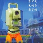 中文數字鍵全站儀
