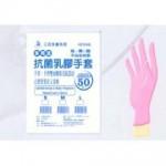 三花抗菌乳膠手套