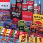 南寶樹脂商品一覽表