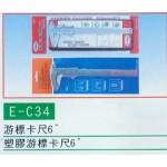 塑膠游標卡尺