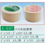PVC布紋膠帶