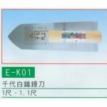 千代白鐵鏝刀