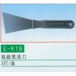高級黑漆刀