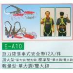 巨力降落傘式安全帶