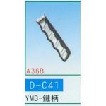 YMB鐵柄