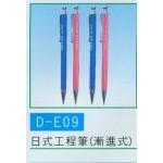 日式工程筆(漸進式)