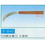 PVC柄大蕉刀 久保利