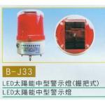 太陽能中型警示燈