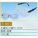 安全眼鏡(大鏡包小鏡)