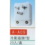 冷氣插頭T型