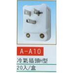冷氣插頭H型