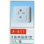 冷氣明插座T型