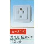 冷氣明插座H型