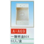 一聯明盒BOX