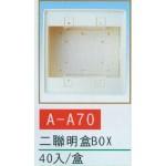 二聯明盒BOX