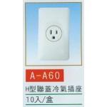 H型聯蓋冷氣插座