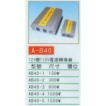 12V變110V電源轉換器