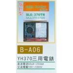 YH370三用電錶