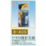 YF800指針勾錶