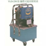 YLD-250型 攜帶式超高壓幫浦
