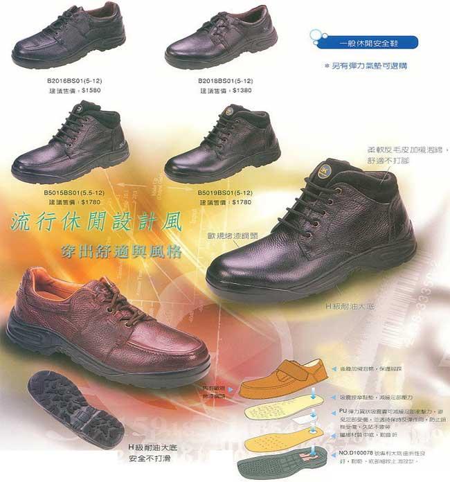 一般休閒安全鞋